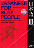 Japanese for Busy People III Text